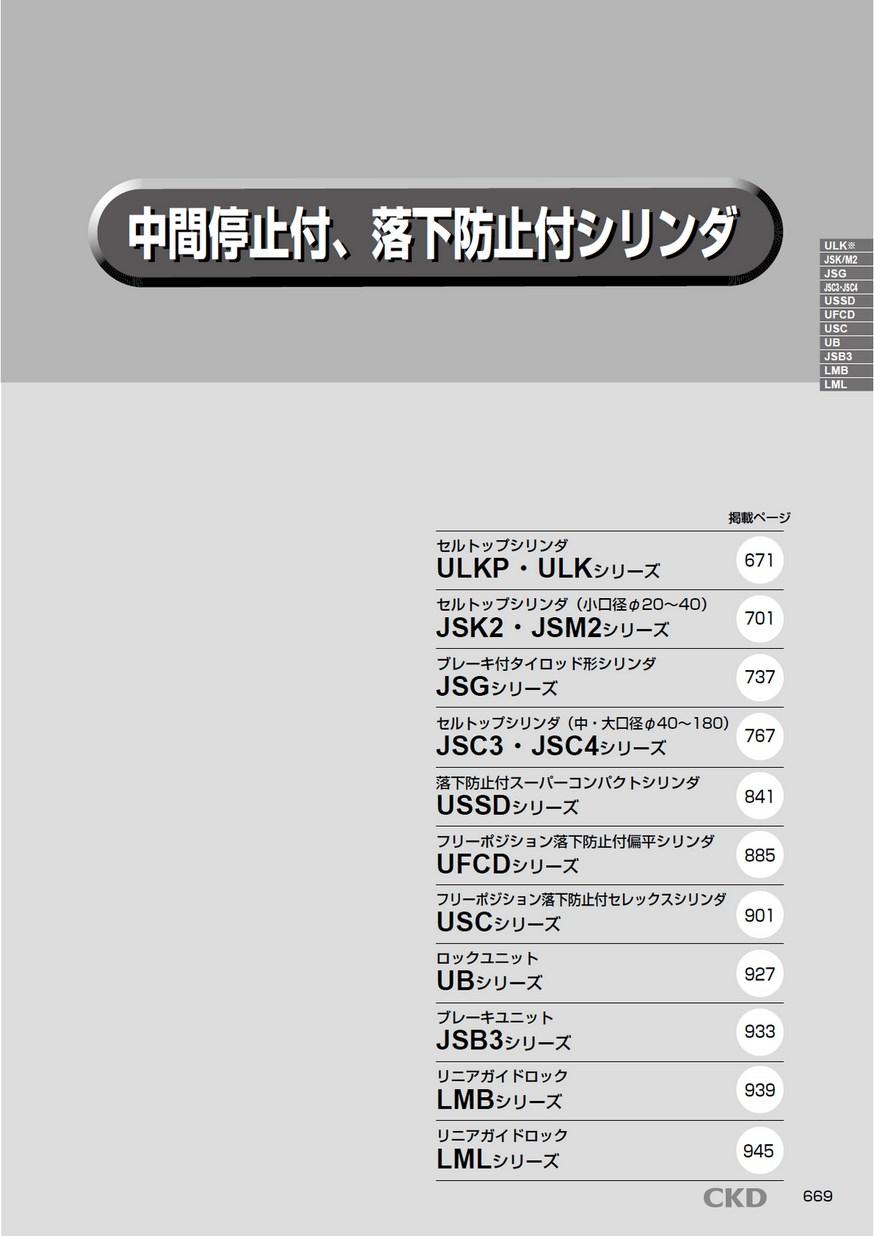 空圧シリンダ総合7