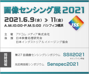 画像センシング展示会2021